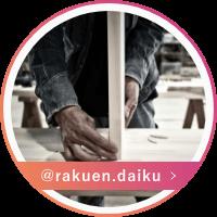 @rakuen.daiku